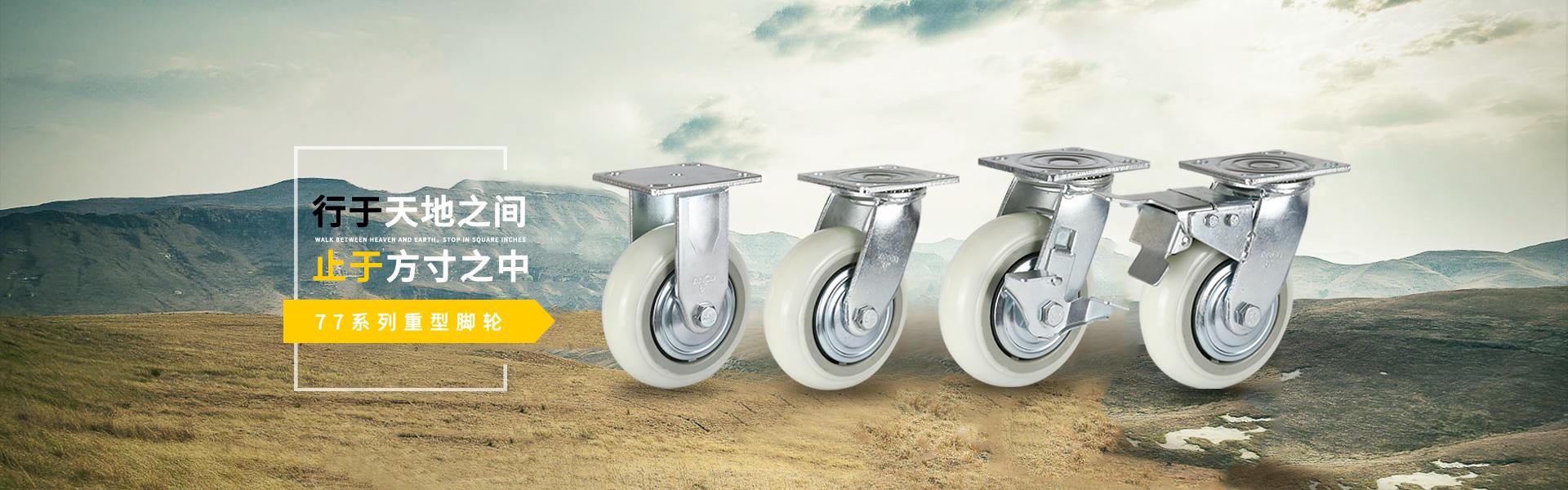 中型脚轮,重型工业脚轮,万向轮厂家